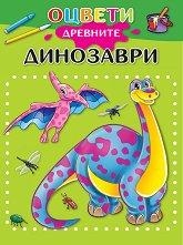 Оцвети: Древните динозаври - Аугусто Вечи -