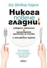 Никога повече гладни! -