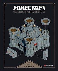 Minecraft: Средновековна крепост - играчка