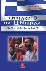 Сиртакито на Ципрас - част 1: Сириза на власт -