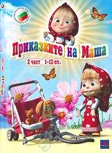 Приказките на Маша - част 2 - играчка