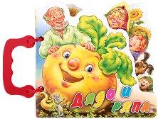 Книжка с дръжка: Дядо и ряпа - Ангелина Жекова -
