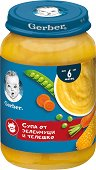 Nestle Gerber - Супа от зеленчуци и телешко месо - Бурканче от 190 g за бебета над 9 месеца - залъгалка