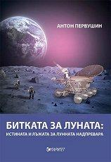 Битката за Луната: Истината и лъжата за лунната надпревара - Антон Первушин -