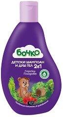 Детски шампоан и душ-гел 2 в 1 - Горски плодове - продукт