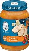 Nestle Gerber - Пюре от пуешко месо с домати - Бурканче от 190 g за бебета над 7 месеца - пюре
