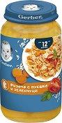 Nestle Gerber Junior - Пюре от ризото с пуешко месо и зеленчуци - Бурканче от 250 g за бебета над 12 месеца - пюре