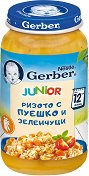 Nestle Gerber Junior - Пюре от ризото с пуешко месо и зеленчуци - пюре