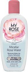 My Rose Micellar Rose Water 3 in 1 - Мицеларна вода за почистване на лице, очи и устни - тоалетно мляко