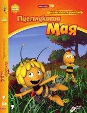 Новите приключения на пчеличката Мая - Диск 7 -