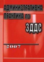 Административна практика по ЗДДС 2007 -