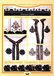 Капанските баби от село Садина и удивителната капанска шевица - Светлана Радева -