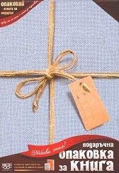 Подаръчна опаковка за книга - Fabric -