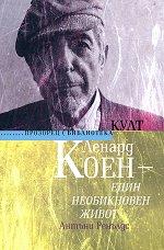 Ленард Коен - един необикновен живот - Антъни Ренълдс - компилация