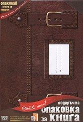 Подаръчна опаковка за книга - Leather -