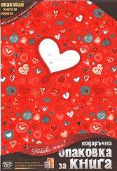 Подаръчна опаковка за книга - Сърца -