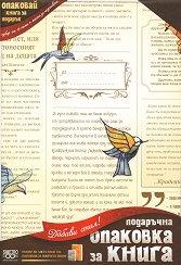 Подаръчна опаковка за книга - Birds -