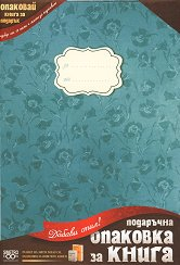 Подаръчна опаковка за книга - Flowers -