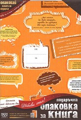 Подаръчна опаковка за книга - Quotes -