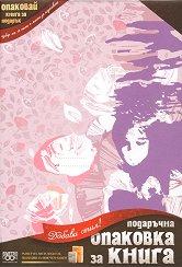 Подаръчна опаковка за книга - Girl -
