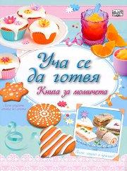 Уча се да готвя: Книга за момичета -
