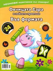 Неонови оцветинки със стикери. Мъничета: Овчицата Сара и нейните приятели + стикери - Брой 1 / 2016 -