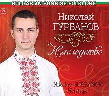 Николай Гурбанов - албум