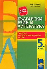Учебно помагало за избираемите учебни часове по български език и литература за 5. клас - Весела Михайлова, Любов Шишкова -