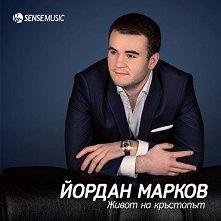 Йордан Марков - Живот на кръстопът -