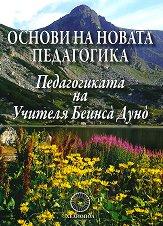 Основи на новата педагогика - Надка Иванова -