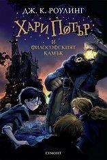 Хари Потър и Философският камък - книга 1 - Дж. К. Роулинг - продукт