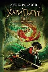Хари Потър и Стаята на тайните - книга 2 - Дж. К. Роулинг - продукт