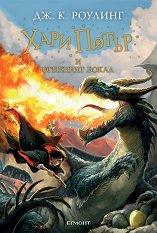 Хари Потър и Огненият бокал - книга 4 - Дж. К. Роулинг - продукт