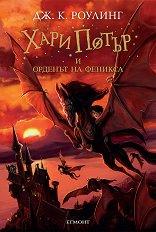 Хари Потър и Орденът на феникса - книга 5 - Дж. К. Роулинг - продукт