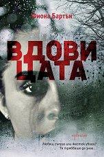 Вдовицата - Фиона Бартън -