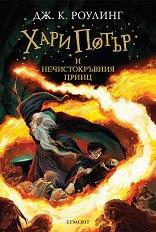 Хари Потър и Нечистокръвния принц - книга 6 - Дж. К. Роулинг - продукт