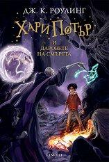 Хари Потър и Даровете на Смъртта - книга 7 - Дж. К. Роулинг - продукт