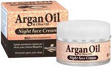 HerbOlive Argan Oil & Olive Oil Night Face Cream - Нощен крем за лице за всеки тип кожа - крем