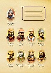 Ученическа тетрадка - Владетели - Формат A4 -