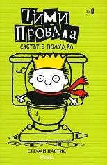 Тими Провала - книга 4: Светът е полудял - Стефан Пастис - продукт