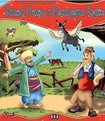 Моята първа приказка: Хитър Петър и Настрадин Ходжа -
