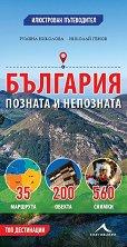 България - позната и непозната. Илюстрован пътеводител - Румяна Николова, Николай Генов -