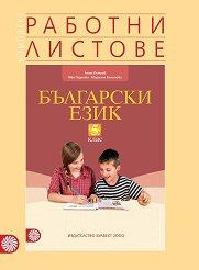 Комплект работни листове по български език за 5. клас - Ангел Петров, Мая Падешка, Мариана Балинова - продукт