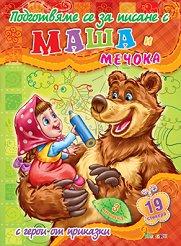 Подготвяме се за писане с Маша и Мечока - книжка 3 + стикери -
