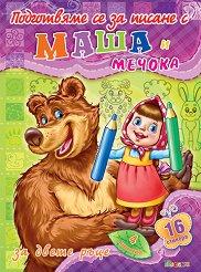 Подготвяме се за писане с Маша и Мечока - книжка 4 + стикери -