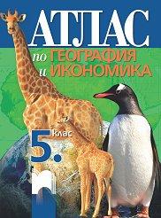 Атлас по география и икономика за 5. клас - Цветелина Пейкова -