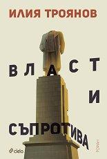Власт и съпротива - Илия Троянов -