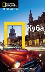 Пътеводител National Geographic: Куба - Кристофър П. Бейкър -