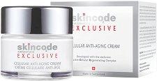 "Skincode Exclusive Cellular Anti-Ageing Cream - Клетъчен крем за лице против стареене от серията ""Exclusive"" -"