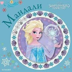 Замръзналото кралство: Мандали -